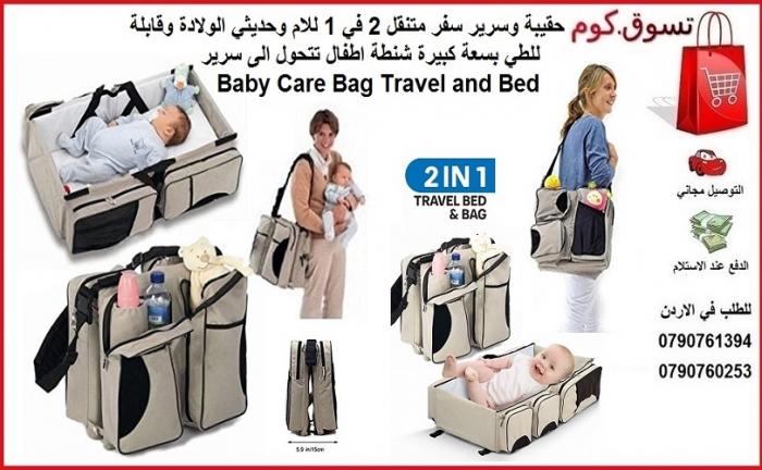 47628fe35 حقيبة و سرير سفر متنقل 2 في 1 للام و حديثي الولادة وقابلة للطي بسعة كبيرة  شنطة اطفال تتحول الى سرير Baby Care Bag Travel and Bed
